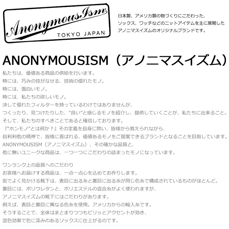 anonymousism